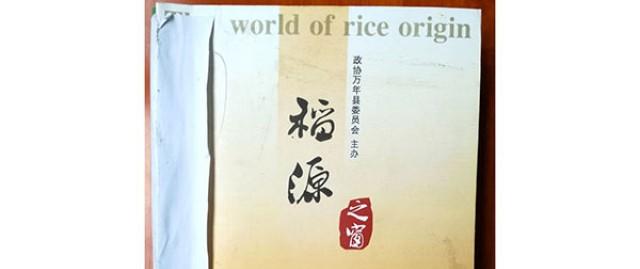 稻源之窗2012
