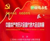 中国共产党历次全国代表大会资料展