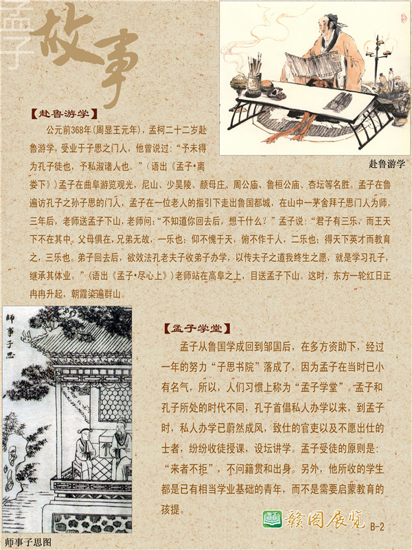 第二部分-故事-B-2.jpg